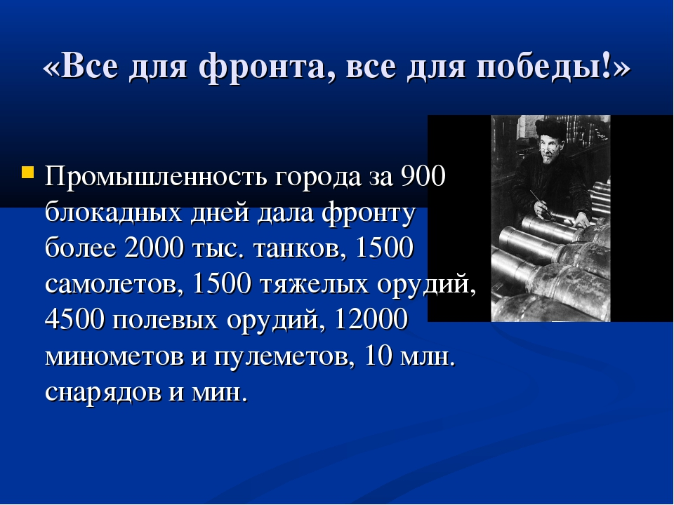 «Все для фронта, все для победы!» Промышленность города за 900 блокадных дней...