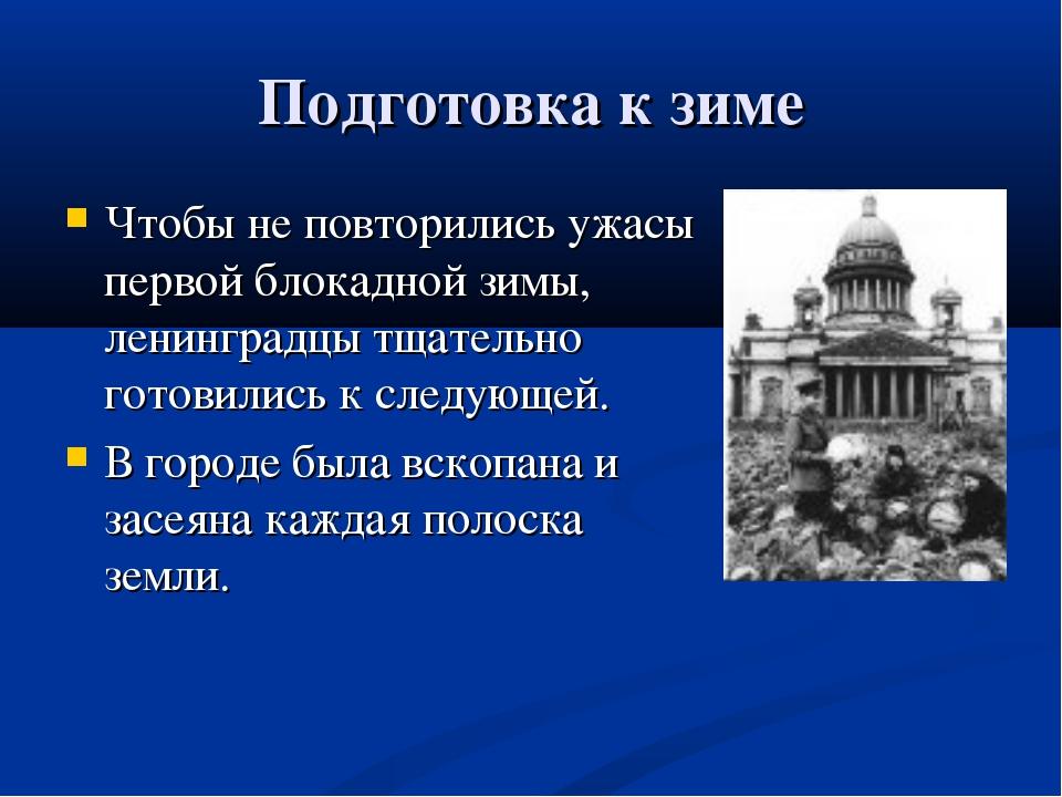 Подготовка к зиме Чтобы не повторились ужасы первой блокадной зимы, ленинград...