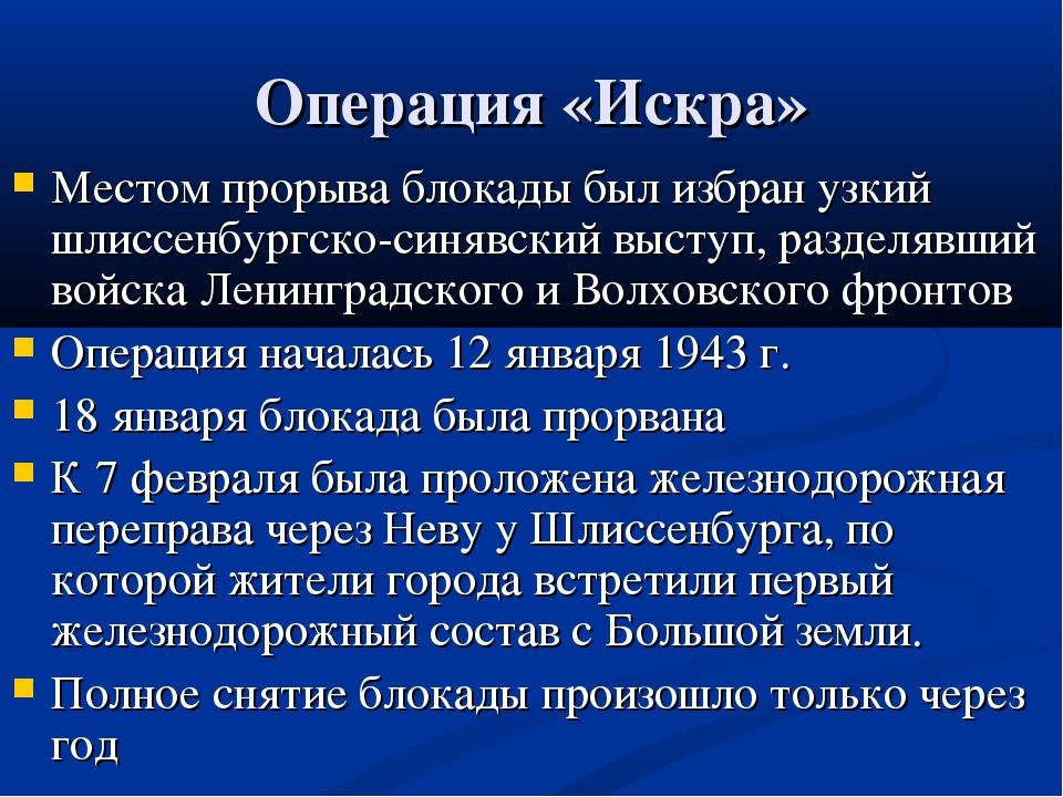 Операция «Искра» Местом прорыва блокады был избран узкий шлиссенбургско-синяв...