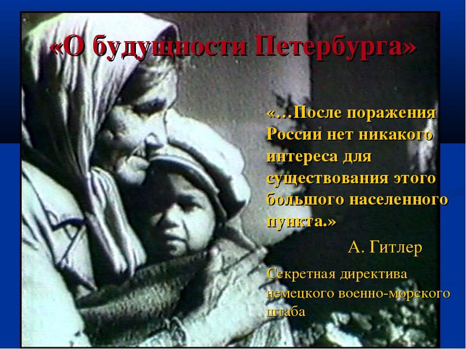 «О будущности Петербурга» «…После поражения России нет никакого интереса для...