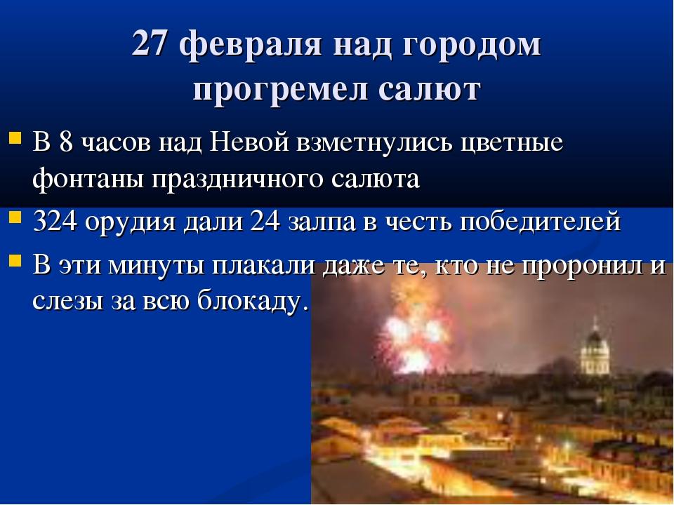 27 февраля над городом прогремел салют В 8 часов над Невой взметнулись цветны...