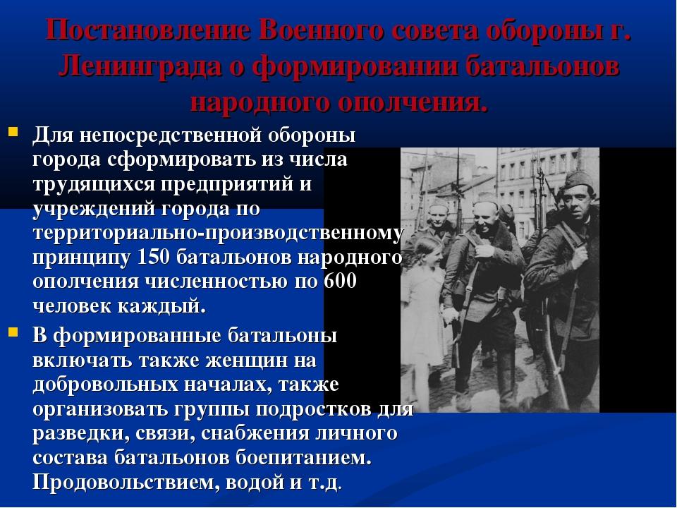 Постановление Военного совета обороны г. Ленинграда о формировании батальонов...
