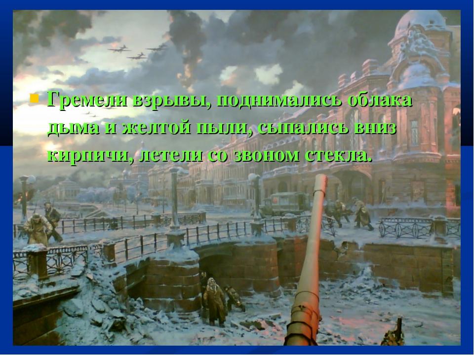 Гремели взрывы, поднимались облака дыма и желтой пыли, сыпались вниз кирпичи,...
