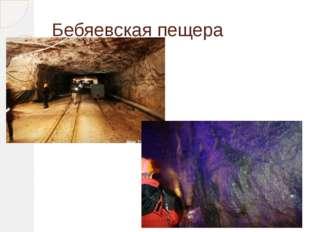 Бебяевская пещера