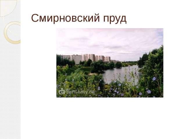 Смирновский пруд
