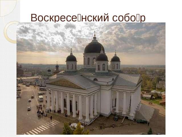 Воскресе́нский собо́р