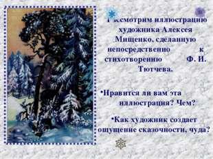 Рассмотрим иллюстрацию художника Алексея Мищенко, сделанную непосредственно к
