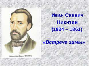 Иван Саввич Никитин (1824 – 1861) «Встреча зимы»