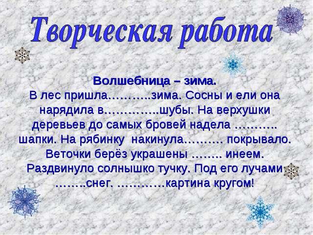 Волшебница – зима. В лес пришла………..зима. Сосны и ели она нарядила в…………..шу...