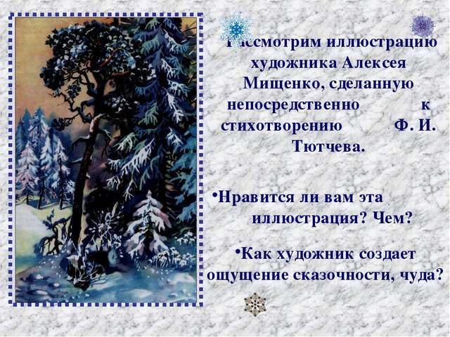 Рассмотрим иллюстрацию художника Алексея Мищенко, сделанную непосредственно к...