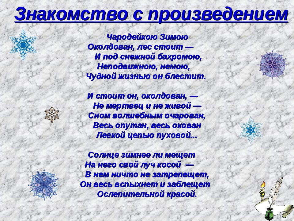 Знакомство с произведением Чародейкою Зимою Околдован, лес стоит — И под снеж...