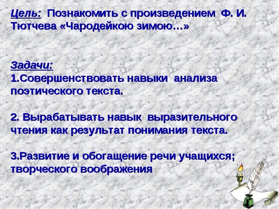 Цель: Познакомить с произведением Ф. И. Тютчева «Чародейкою зимою…» Задачи:...