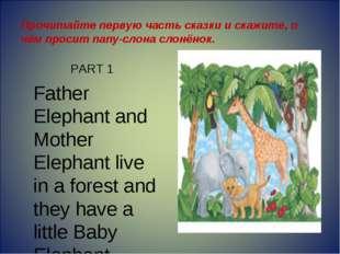 Прочитайте первую часть сказки и скажите, о чём просит папу-слона слонёнок. P