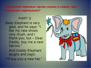Прочитай третью часть сказки и скажи, чем торгуют мартышки? PART 3 Baby Eleph