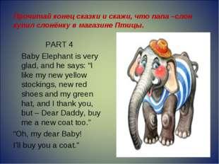 Прочитай конец сказки и скажи, что папа –слон купил слонёнку в магазине Птицы