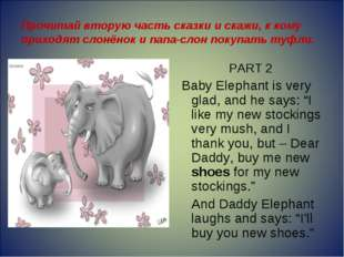 Прочитай вторую часть сказки и скажи, к кому приходят слонёнок и папа-слон по