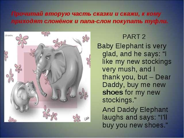Прочитай вторую часть сказки и скажи, к кому приходят слонёнок и папа-слон по...