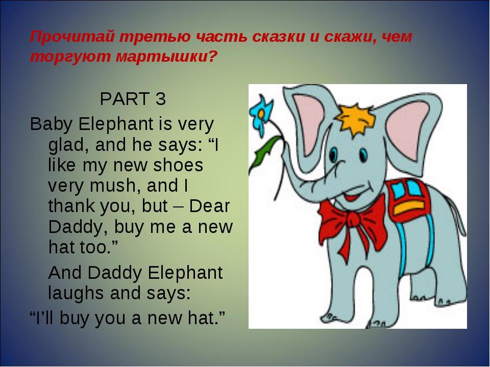 Прочитай третью часть сказки и скажи, чем торгуют мартышки? PART 3 Baby Eleph...