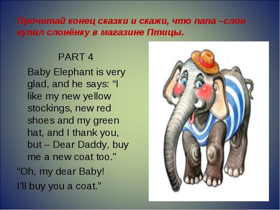 Прочитай конец сказки и скажи, что папа –слон купил слонёнку в магазине Птицы...