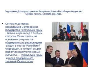 Подписание Договора о принятии Республики Крым в Российскую Федерацию. Москва