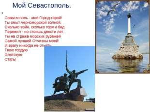 Мой Севастополь. Севастополь - мой Город-герой! Ты омыт черноморской волной.