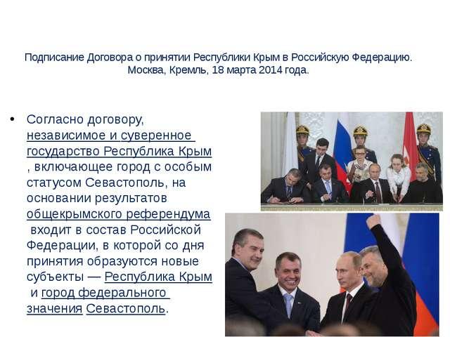 Подписание Договора о принятии Республики Крым в Российскую Федерацию. Москва...