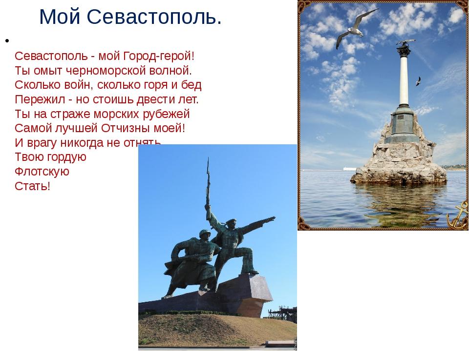 Мой Севастополь. Севастополь - мой Город-герой! Ты омыт черноморской волной....