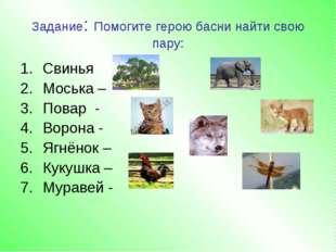 Задание: Помогите герою басни найти свою пару: Свинья Моська – Повар - Ворона