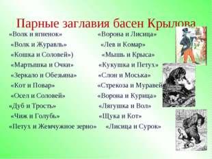 Парные заглавия басен Крылова «Волк и ягненок» «Ворона и Лисица» «Волк и Жур