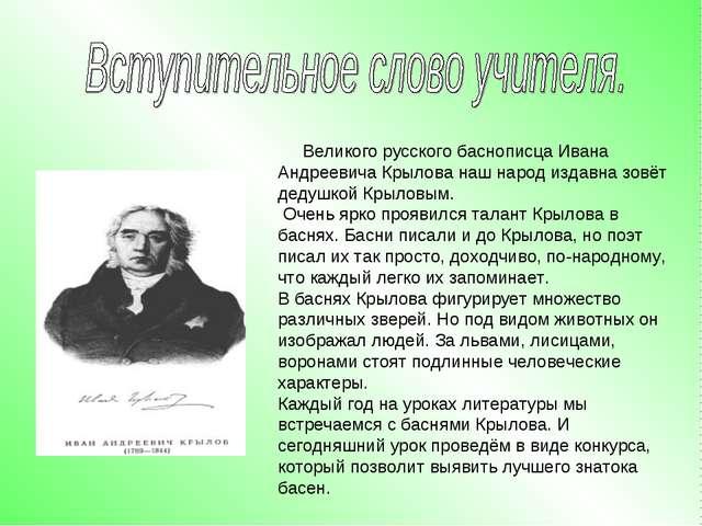 Великого русского баснописца Ивана Андреевича Крылова наш народ издавна зовё...