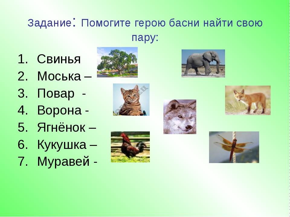 Задание: Помогите герою басни найти свою пару: Свинья Моська – Повар - Ворона...