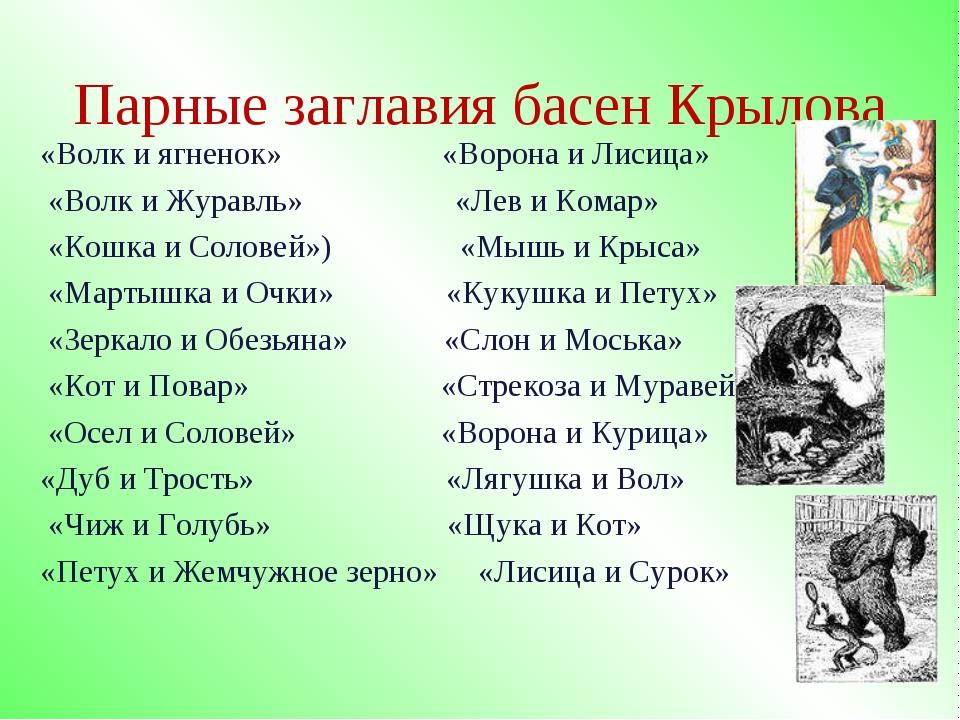 Парные заглавия басен Крылова «Волк и ягненок» «Ворона и Лисица» «Волк и Жур...