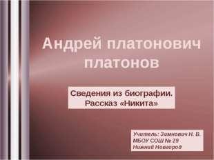 Андрей платонович платонов Сведения из биографии. Рассказ «Никита» Учитель: З