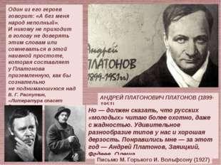 АНДРЕЙ ПЛАТОНОВИЧ ПЛАТОНОВ (1899-1951) Один изего героев говорит: «Абез мен
