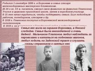Родился 1 сентября 1899 г. в Воронеже в семье слесаря железнодорожных мастер