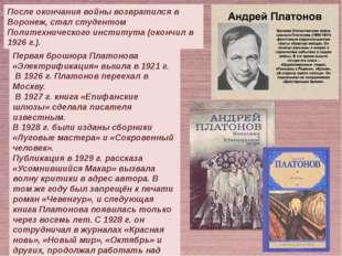 После окончания войны возвратился в Воронеж, стал студентом Политехнического