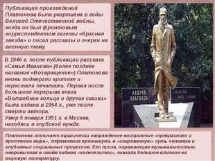 Публикация произведений Платонова была разрешена в годы Великой Отечественно