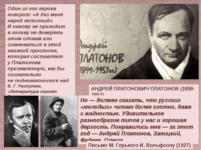 АНДРЕЙ ПЛАТОНОВИЧ ПЛАТОНОВ (1899-1951) Один изего героев говорит: «Абез мен...