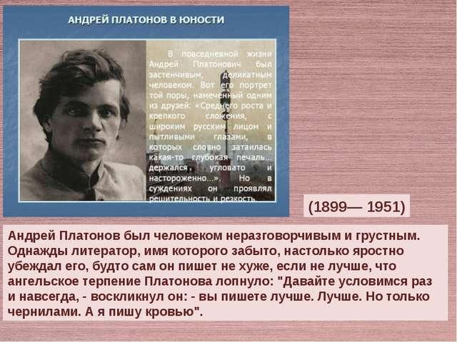 Андрей Платонов был человеком неразговорчивым и грустным. Однажды литератор,...