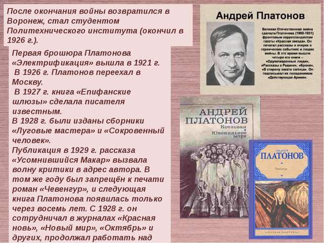 После окончания войны возвратился в Воронеж, стал студентом Политехнического...