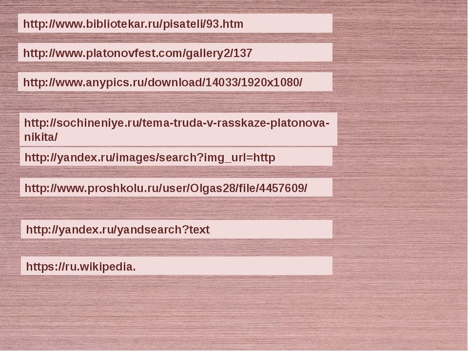 http://www.bibliotekar.ru/pisateli/93.htm http://www.platonovfest.com/galler...