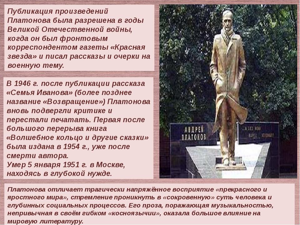 Публикация произведений Платонова была разрешена в годы Великой Отечественно...