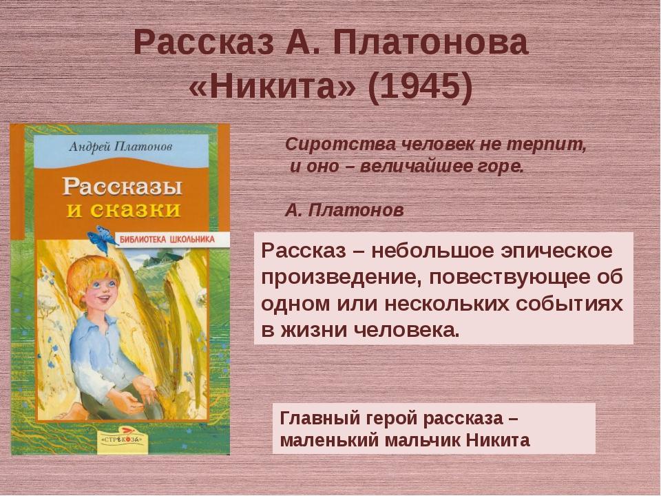 Главный герой рассказа – маленький мальчик Никита Рассказ А. Платонова «Ники...