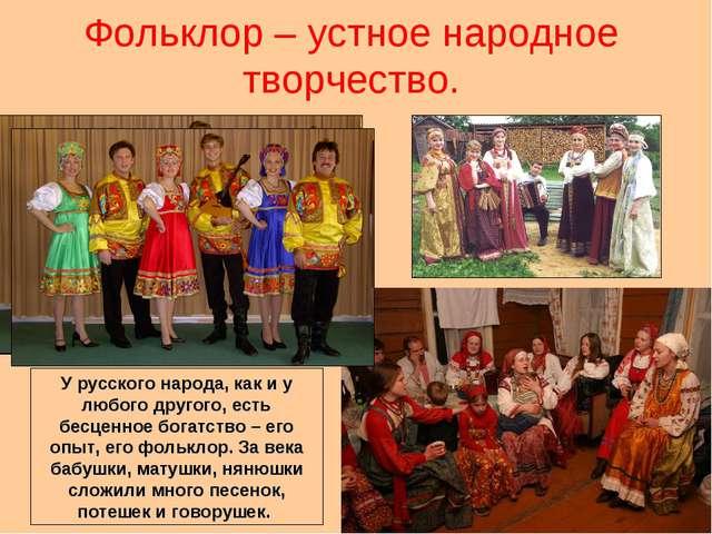 Фольклор – устное народное творчество. У русского народа, как и у любого друг...