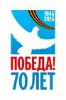 Логотип празднования 70-й годовщины Победы в ВОВ