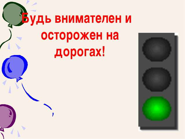 Будь внимателен и осторожен на дорогах!