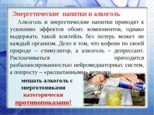 Энергетические напитки и алкоголь Алкоголь и энергетические напитки приводят