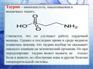 Таурин – аминокислота, накапливаемая в мышечных тканях. Считается, что он улу