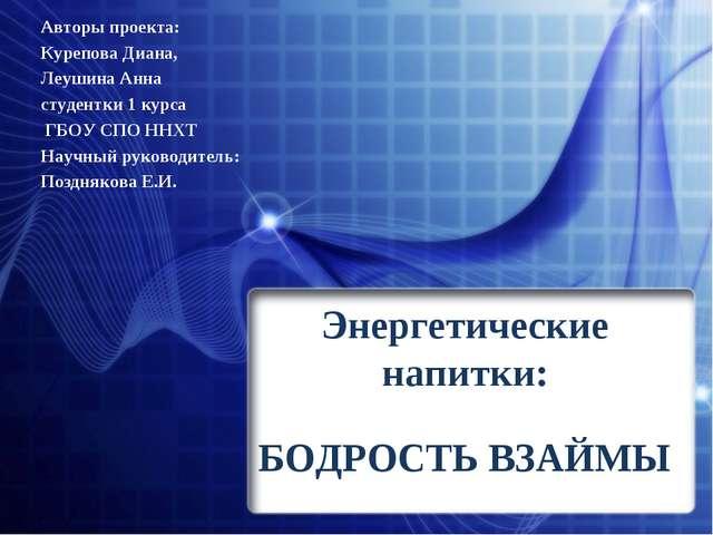 Энергетические напитки: БОДРОСТЬ ВЗАЙМЫ Авторы проекта: Курепова Диана, Леуши...