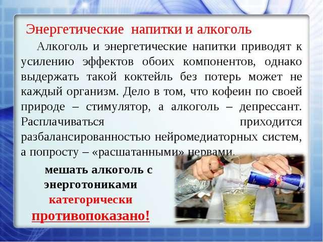Энергетические напитки и алкоголь Алкоголь и энергетические напитки приводят...